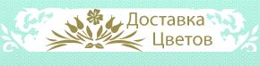 Доставка цветов - dostavka-tsvetov.com