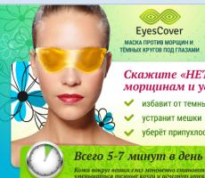 Маска против морщин eyes cover