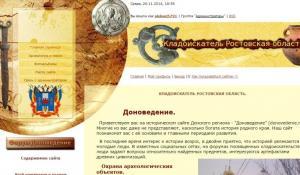 """Сайт """"Доноведение"""""""