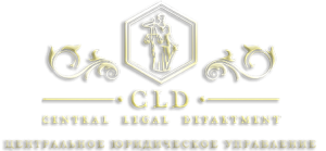 Центральное юридическое управление