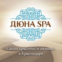 Дюна SPA - спа-салон, хаммам в Краснодаре