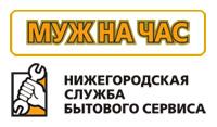 """Нижегородская служба бытового сервиса """"Муж на час"""""""