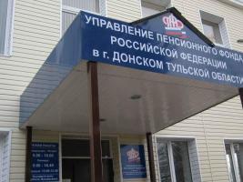 Управление ПФР в г. Донском  Тульской области