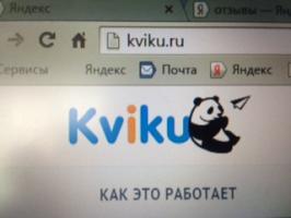 сайт kviku.ru