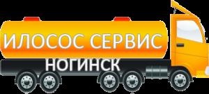 Компания Илосос-сервис