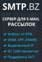 SMTP.BZ