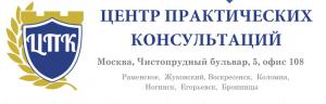 Центр Практических Консультаций
