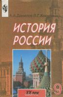 История России издательства Просвещение А.А.Данилов