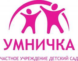 """ЧУ ДОО """"Детский сад """"Умничка"""""""