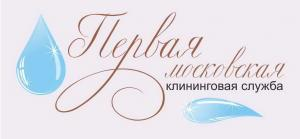 Первая московская клининговая служба