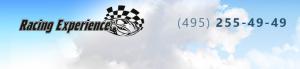 Racingexperience.ru Школа Экстремального вождения