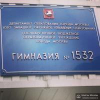 Гимназия 1532