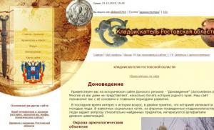 Сайт donovedenie.ru