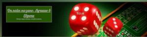 Онлайн казино. Лучшие в Европе
