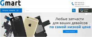 Интернет-магазин gmart.com.ua