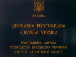 Регистрационная служба Розовского РУЮ