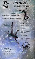 школа танцев skydance