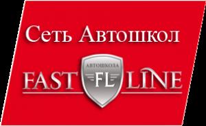 Сеть автошкол ФАСТ-Лайн