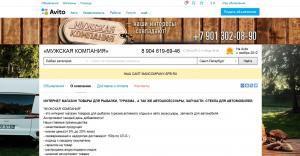 """Интернет магазин""""Мужская компания""""  И.П. Годунов Ярослав Сергеевич"""