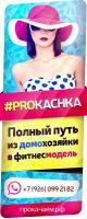 #Prokachka