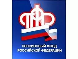 УПФР в Приволжском МР ИО