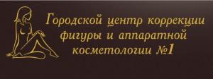Центр аппаратной косметологии и коррекции фигуры №1