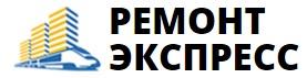 """ООО """"РЕМОНТ-ЭКСПРЕСС"""""""