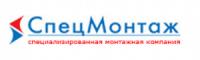 """ООО """"СпецМонтаж"""""""