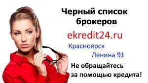 Еврокредит ИНН 2462047134