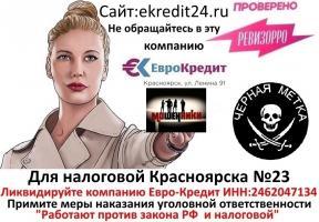 Мингилева Ольга Ивановна директор Евро-Кредит ИНН 2462047134 Не обращайтесь работают мошенники