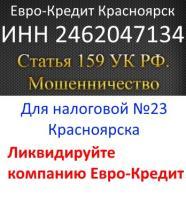 Мингилева Ольга Ивановна директор Евро-Кредит Красноярск ИНН 2462047134 мошенница