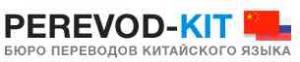 Perevod-Kit,.бюро переводов китайского языка
