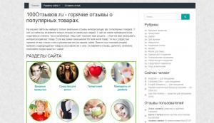 Сайт отзывов 100otzyvov.ru