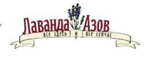Бутик–отель «Лаванда Азов»
