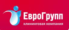 """Клининговая компания """"ЕвроГрупп"""""""