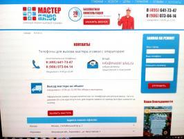 """ремонт бытовой техники """"Мастер плюс"""""""