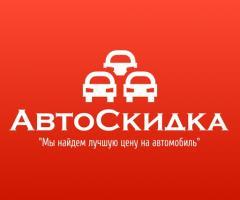 АвтоСкидка-сервис по подбору автомобилей.
