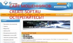 1nit.ru  and create-soft.ru - Сайты мошенника!