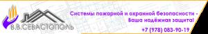 В.В.Севастополь