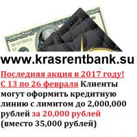 Красрентбанк. Немецкий кредитный портал