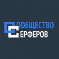 Сообщество Серферов (serfery-group.ru)