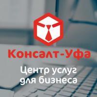 """ООО """"Консалт-Уфа"""""""