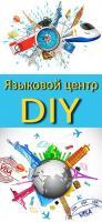 Языковой центр DIY