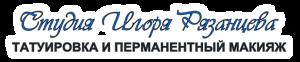 Студия Игоря Рязанцева