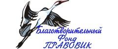 ПРАВОВИК, Благотворительный фонд