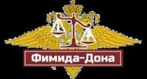 """ООО""""Фимида-Дона"""""""