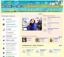 сайт zvonok.ua