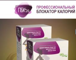 Натуральный комплекс для похудения ПБК 20
