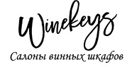 Салон винных шкафов Winekeys