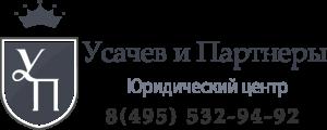 """Юридический центр """"Усачев и Партнеры"""""""